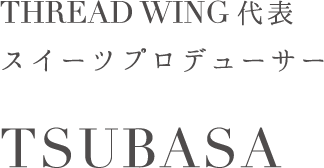 THREAD WING代表スイーツプロデューサー TSUBASA